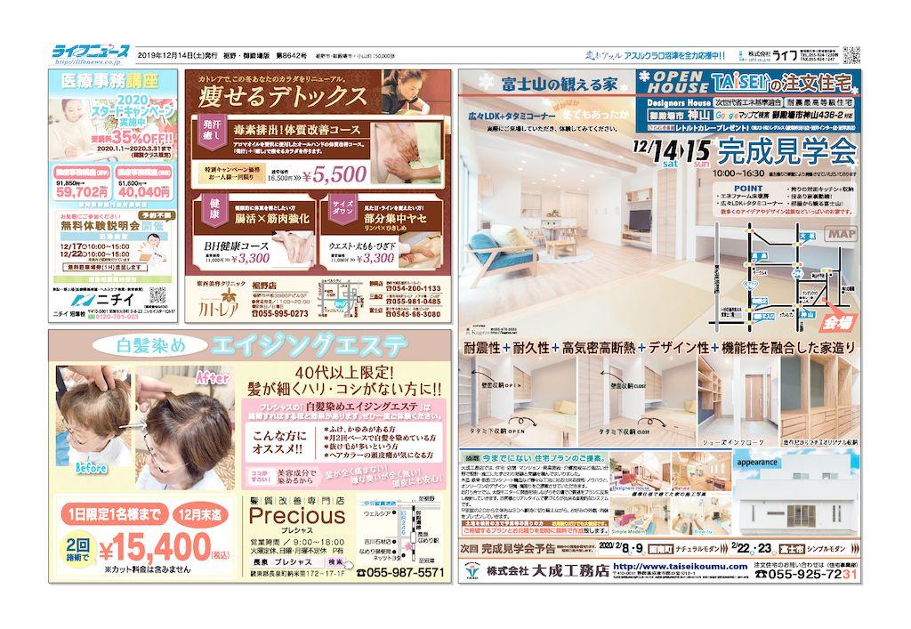 8642_susogoのサムネイル