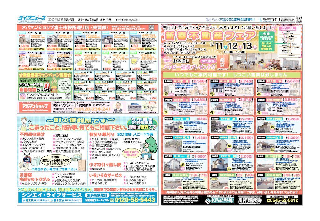 8441_fumiyaのサムネイル