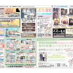 0321沼津三島駿東総合版のサムネイル