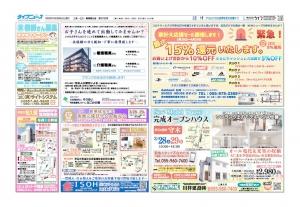 0328三島田方総合版のサムネイル