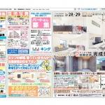0328沼津三島駿東総合版のサムネイル