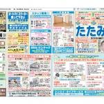 0404富士富士宮総合版8458のサムネイル