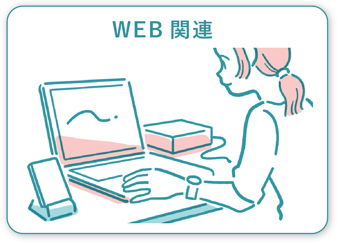 WEB関連