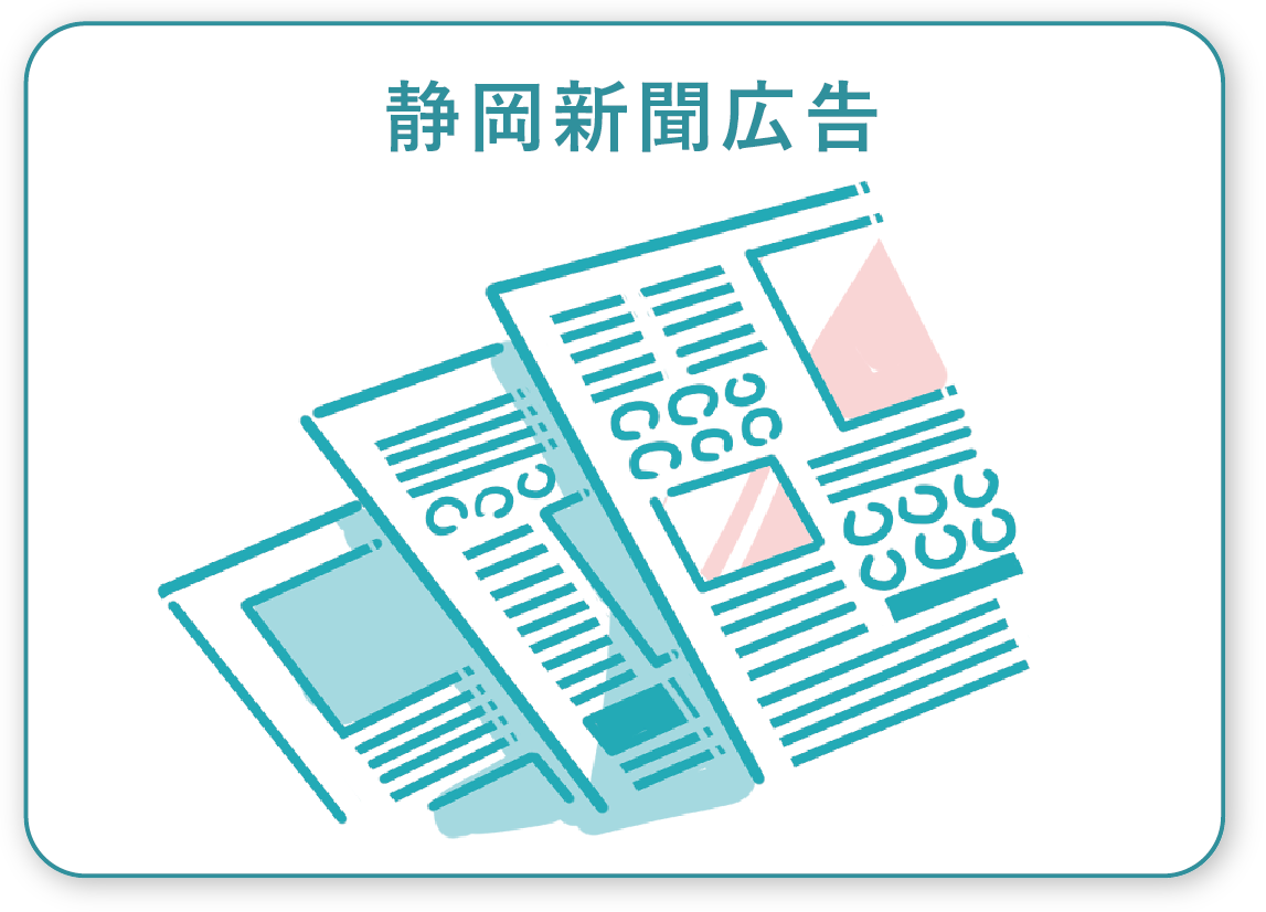 静岡新聞広告
