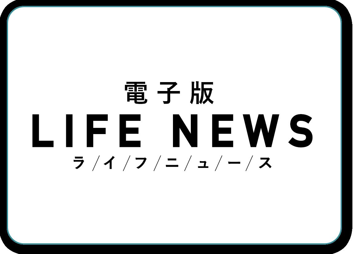 電子版ライフニュース