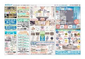 8457富士富士宮総合版のサムネイル