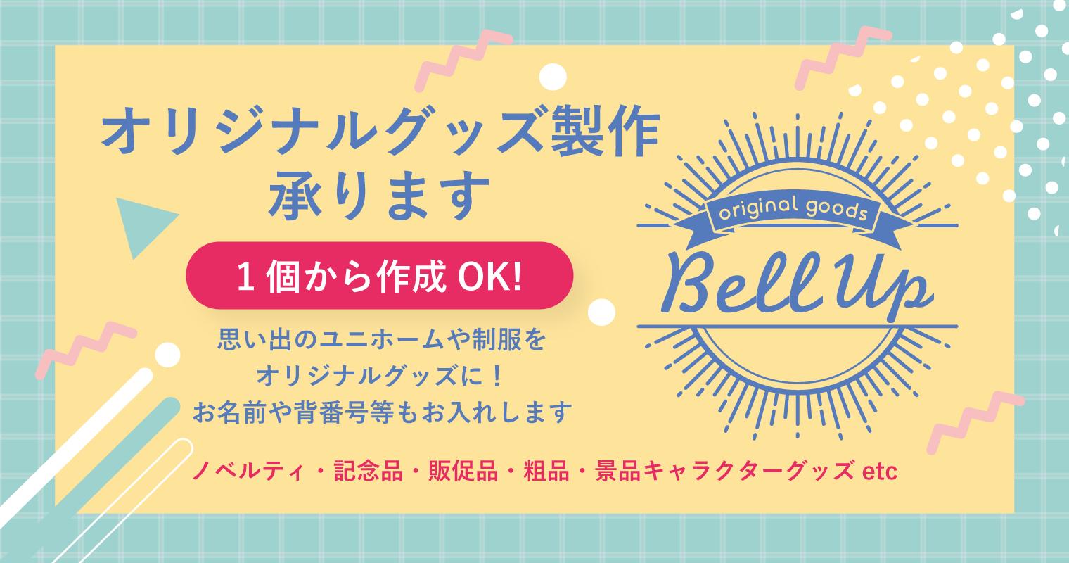 オリジナルグッズ製作『Bell Up』